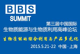 2015中国(国际)生物质能源与生物质利用高峰论坛