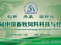 2015第十二届中国畜牧饲料科技与经济高层论坛(第三轮通知)
