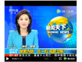 央视曝光酵素骗局 (1045播放)