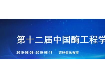 2019年8月9日第十二届中国酶工程学术研讨会第一轮通知