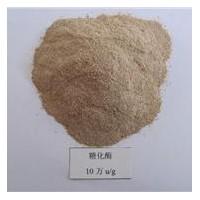 求购复合糖化酶,高温淀粉酶,生产葡萄糖用