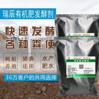 生物有机肥发酵剂