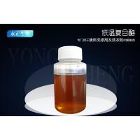 低温复合酶 冷水酶 洗涤剂专业酶制剂 液体酶