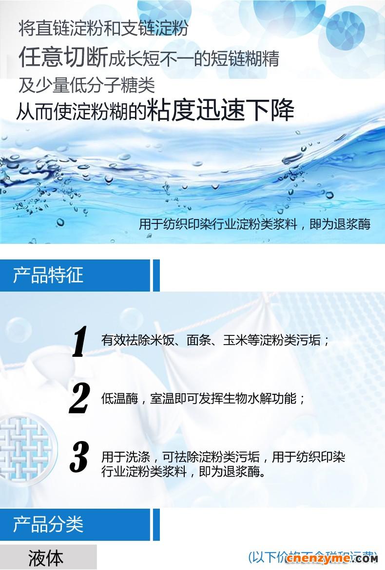 低温碱性淀粉酶_02