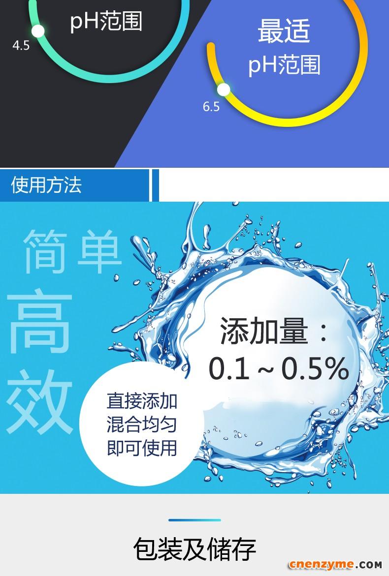 低温碱性淀粉酶_04