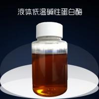 永正生物   低温碱性淀粉酶 冷水酶 洗涤酶
