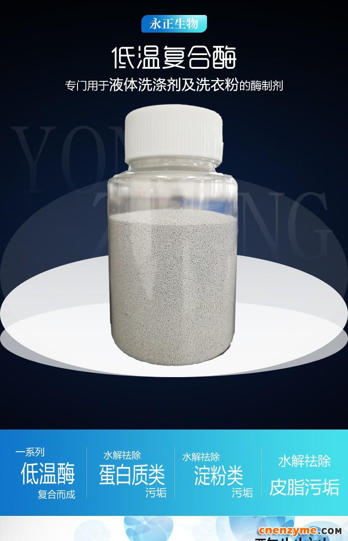 颗粒-低温复合酶_01