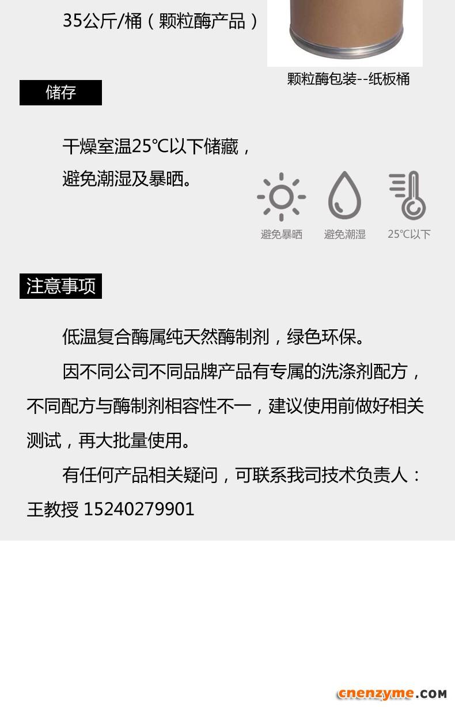 颗粒-低温复合酶_05